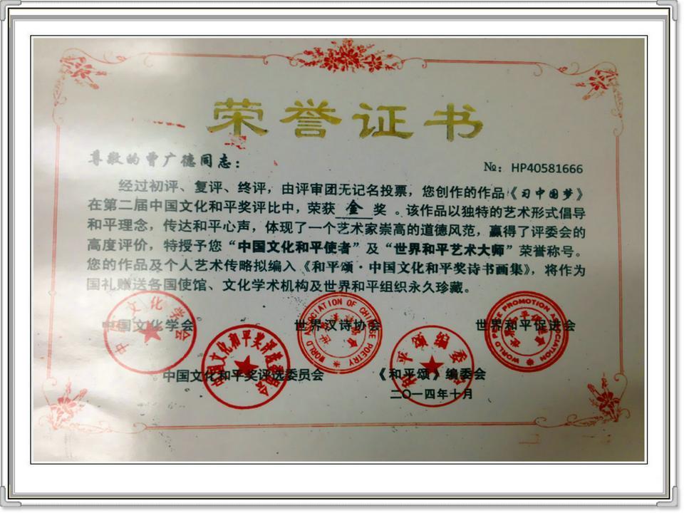 新中国书画八大家著名红色艺术家艺术生涯荣誉与对国家社会贡献